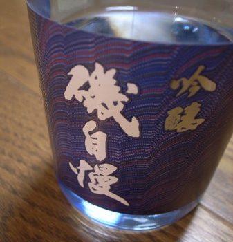 静岡県焼津市の銘酒「磯自慢」でゲストをおもてなし