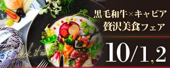 TOP 贅沢美食フェア