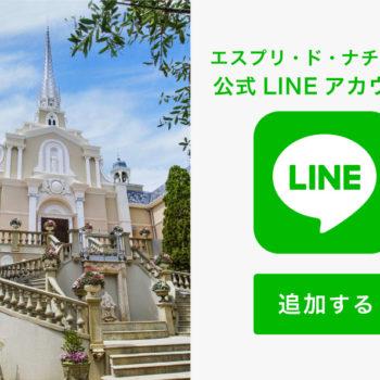 【公式】LINEはじめました!<br>エスプリ・ド・ナチュール