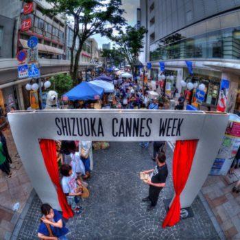 「シズオカ×カンヌウィーク2018」が5月に開催!!
