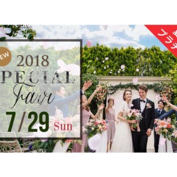 7月ラスト!【7月29日(日)】◆年間最大◆人気No1!2018 PREMIUM 特別豪華スペシャルブライダルフェア開催!