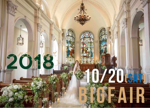 2018年10月20日(土)  ◆年に1度!◆大聖堂で模擬挙式×A5黒毛和牛の美食×スペシャル限定特典!豪華BIGフェア