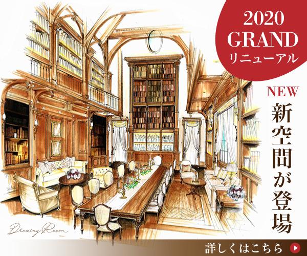 【重大発表】2020年1月 NEW OPEN! まったく新しい空間が登場